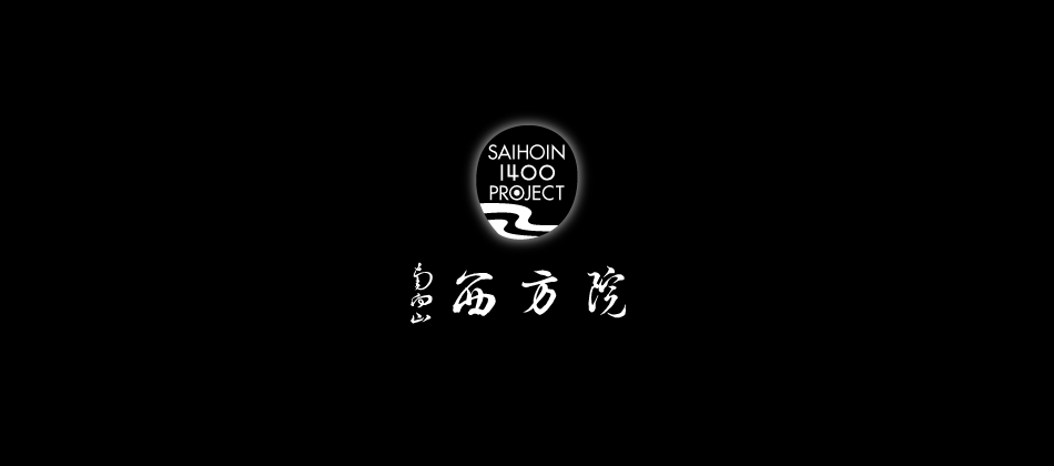 SAIHOIN 1400 PROJECT 南向山 西方院